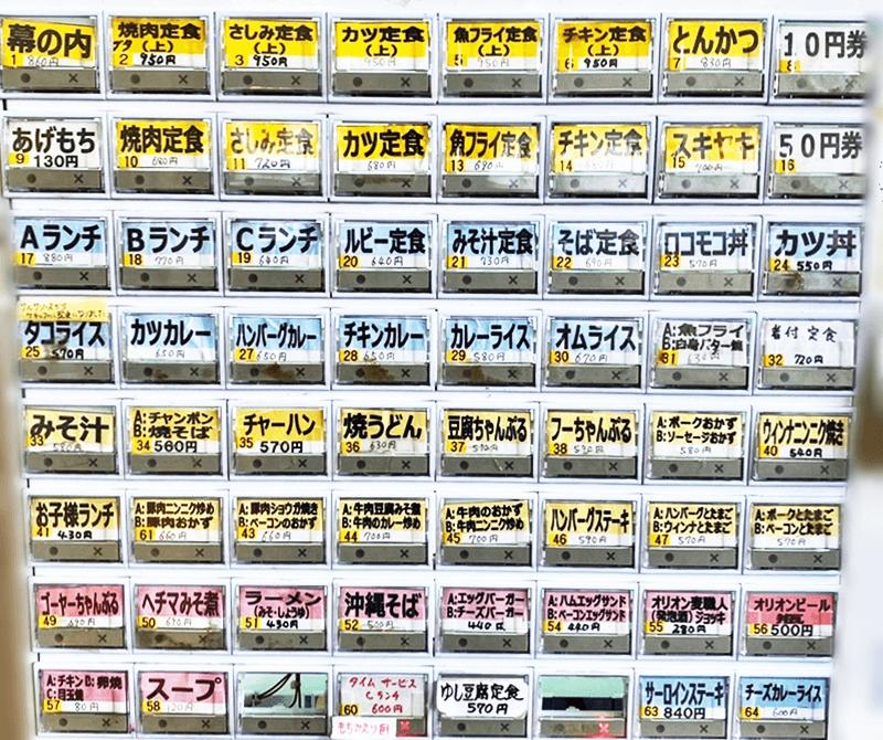 軽食の店ルビー(泊店[本店]) 券売機=メニュー
