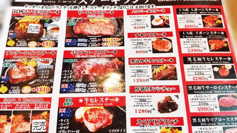 肉御殿 糸満本店 ランチステーキメニュー