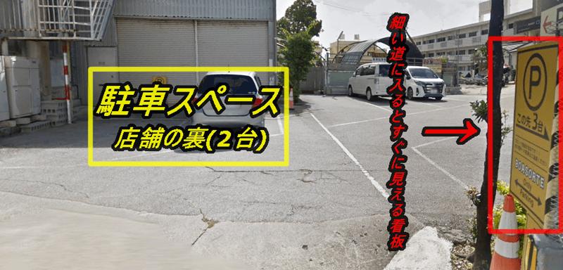 ボアソルチ(BOASORTE)『店舗の裏(2台)』の駐車場2
