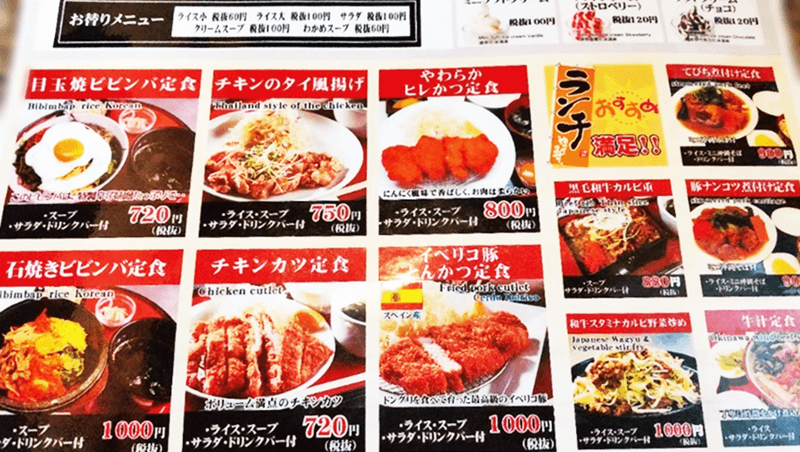 肉御殿 糸満本店 ランチ定食メニュー
