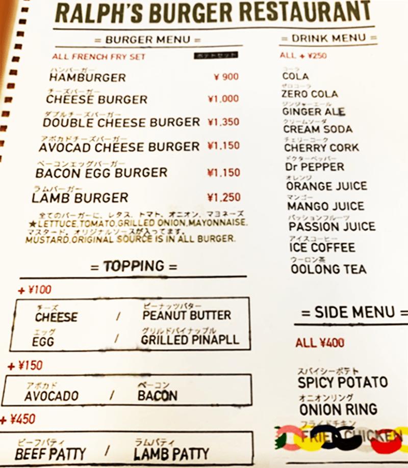 ラルフズバーガーレストラン メニュー