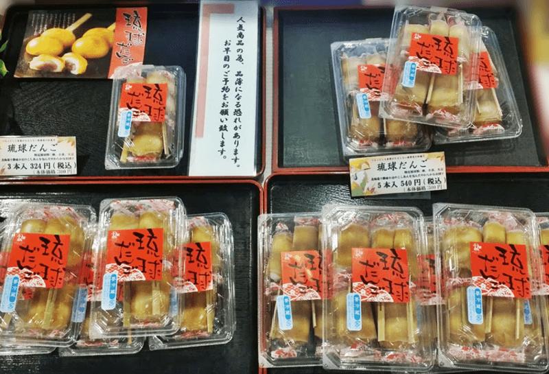琉球ドルチェテラス 琉球だんご