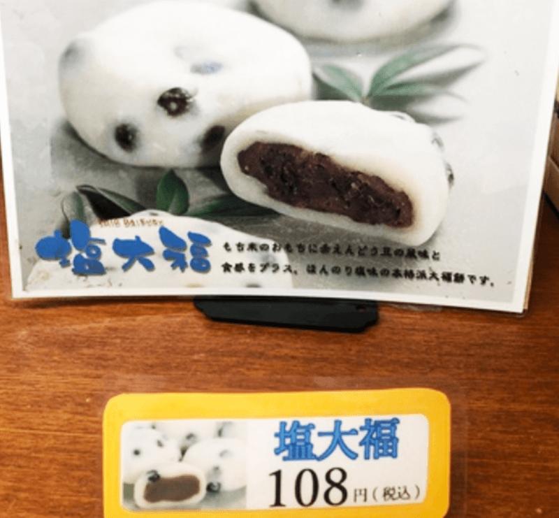 琉球ドルチェテラス 塩大福
