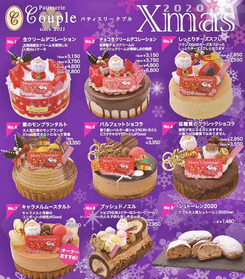 パティスリークプル クリスマスケーキ