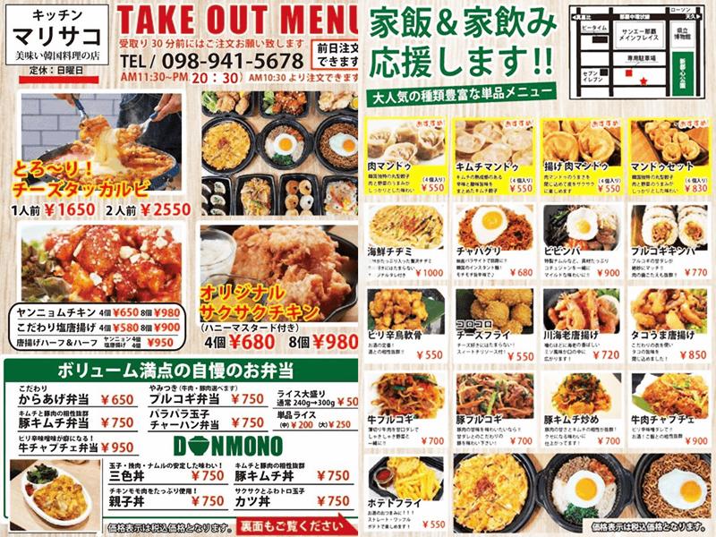 kitchen marisako テイクアウトメニュー