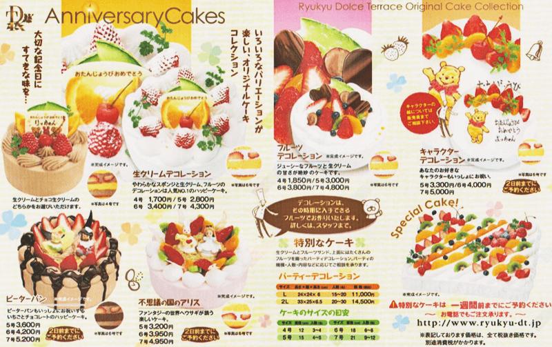 琉球ドルチェテラス ホールケーキなど