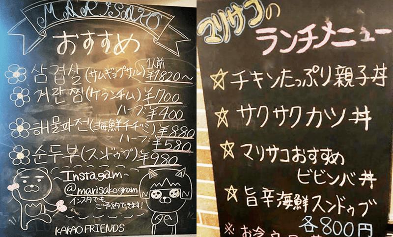 kitchen marisako おすすめメニューとランチメニュー