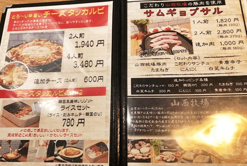 kitchen marisako チーズタッカルビ、サムギョプサルメニュー