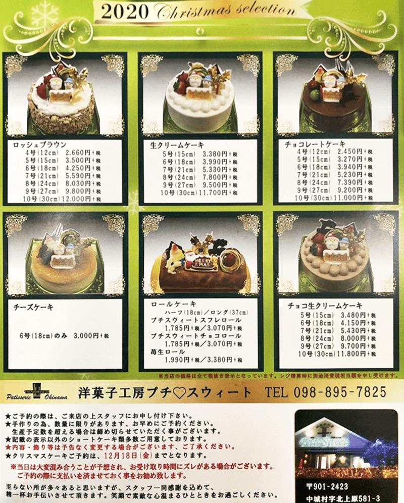 プチ・スウィート クリスマスケーキ