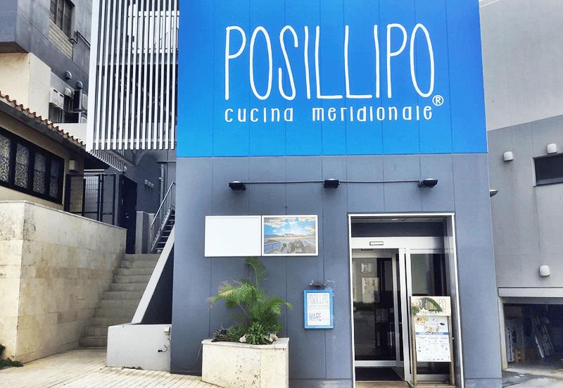 POSILLIPO cucina meridionale(ポジリポ クッチーナ メリディオナーレ)外観