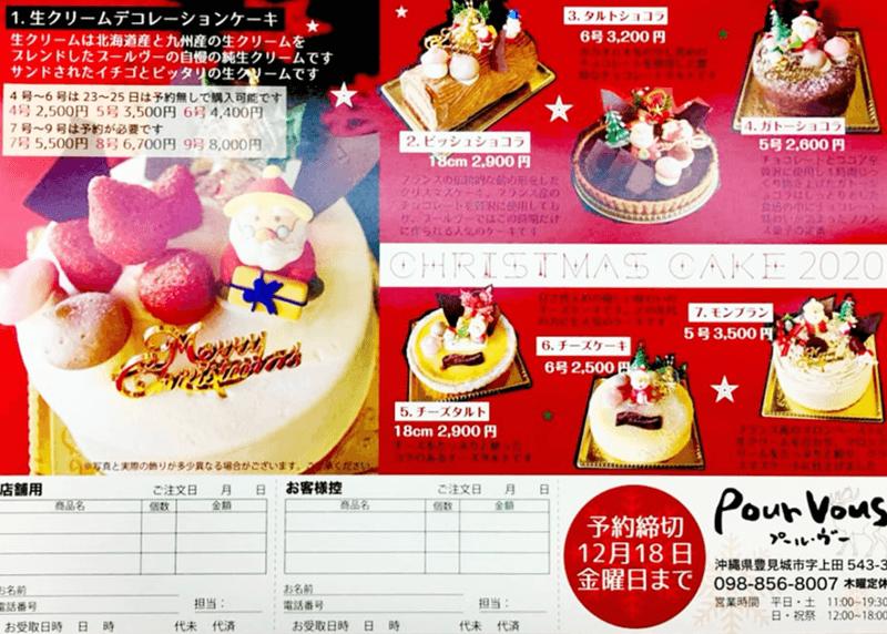 プールヴー(Pour Vous)2020年のクリスマスケーキ
