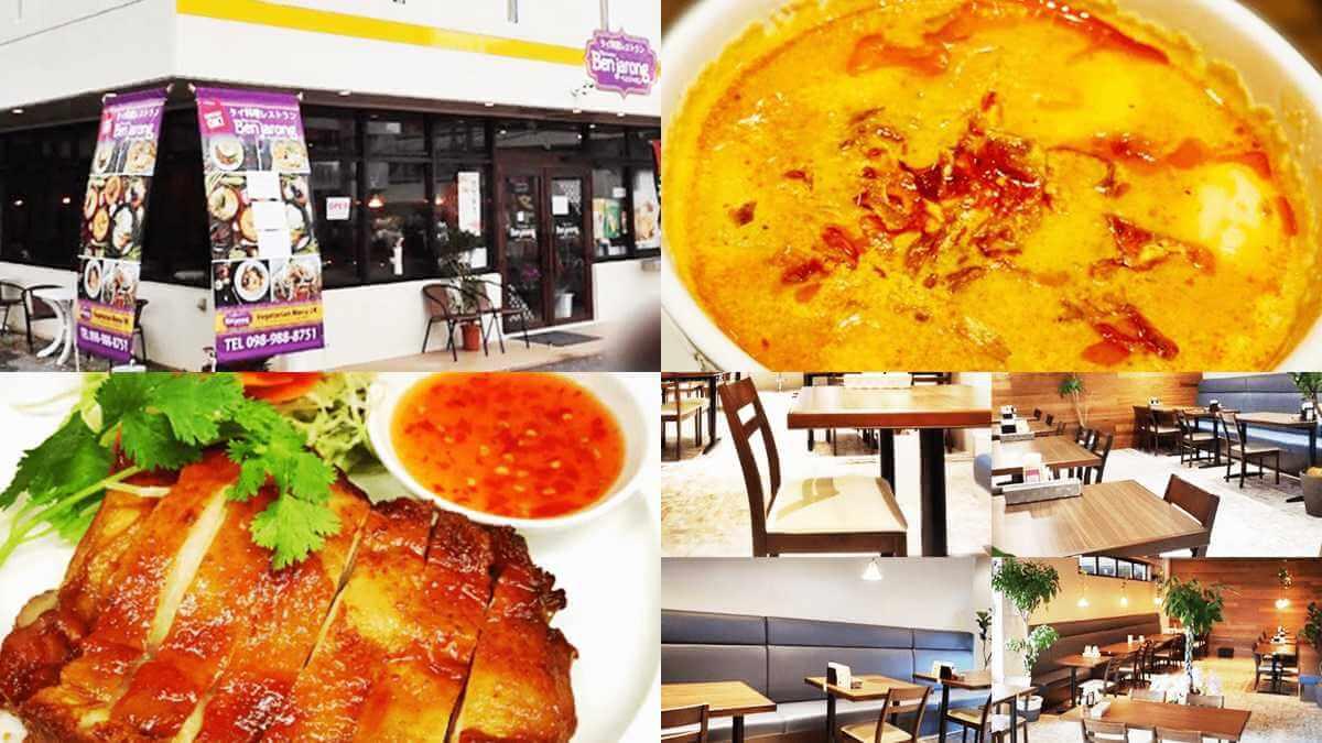 タイ料理 Benjarong(ベンジャロン)