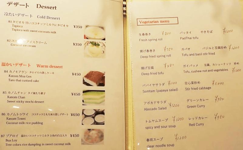 タイ料理 Benjarong(ベンジャロン)デザート、ベジタリアンメニュー