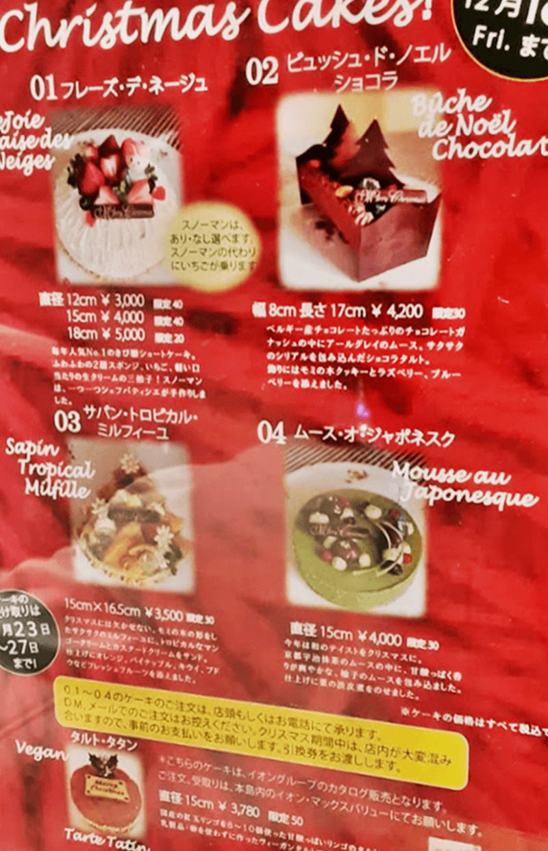 JoieJoie326 クリスマスケーキ
