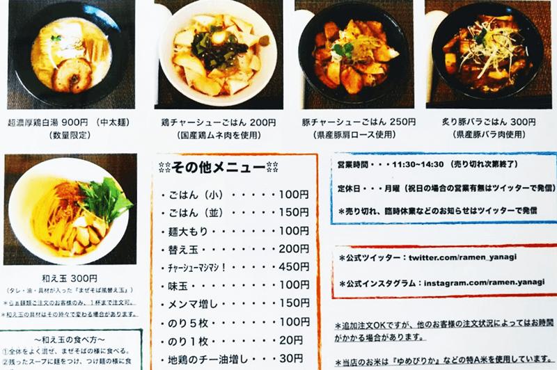 らぁ麺 やな木 サイド、トッピングメニュー