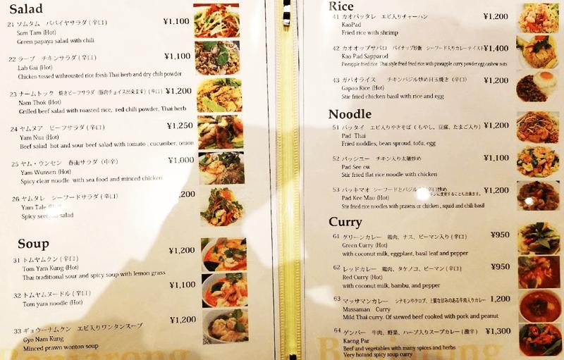 タイ料理 Benjarong(ベンジャロン)サラダ、スープ、ご飯物、麺、カレーメニュー