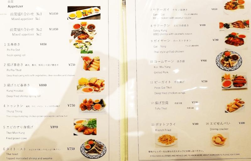 タイ料理 Benjarong(ベンジャロン)前菜メニュー