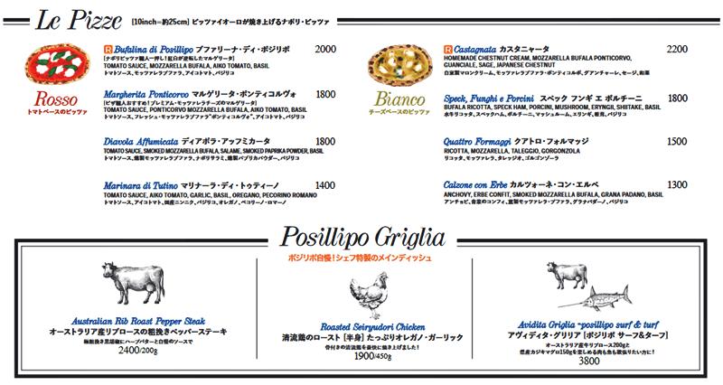 POSILLIPO cucina meridionale Le Pizze(ピザ)メニュー