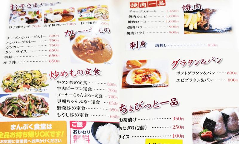 まんぷく食堂 カレー・丼物、炒めもの定食、パン、焼肉一品、お子様メニュー