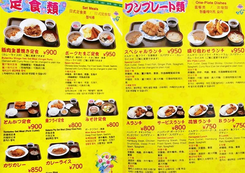 花笠食堂 定食、ワンプレートメニュー