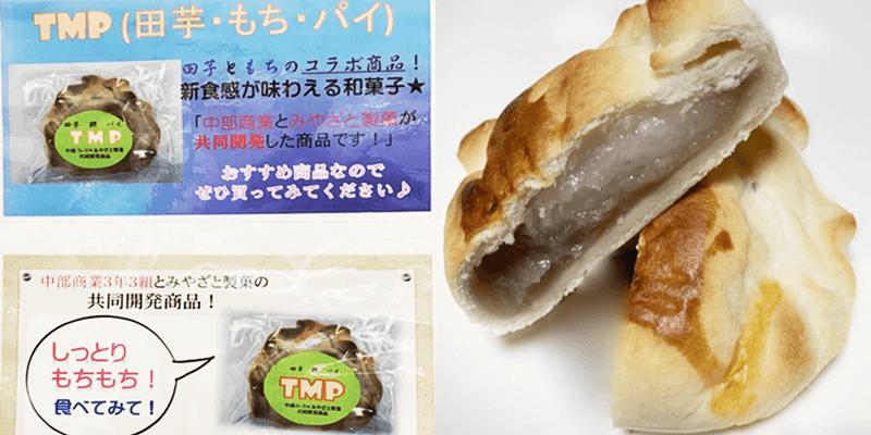 みやざと製菓 TMP(田芋・もち・パイ)