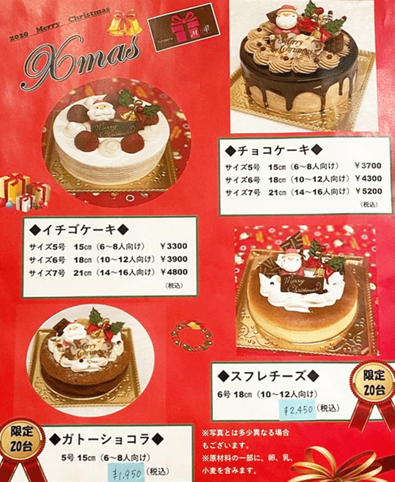パティスリーM gift(エムギフト)クリスマスケーキ