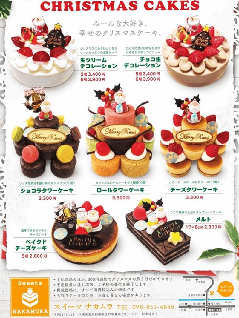 スイーツナカムラ クリスマスケーキ