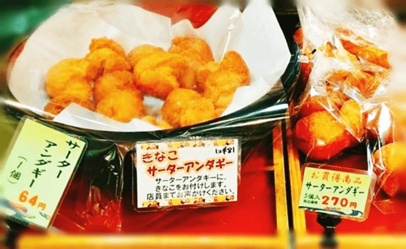 菓子処 花風 サーターアンダギー