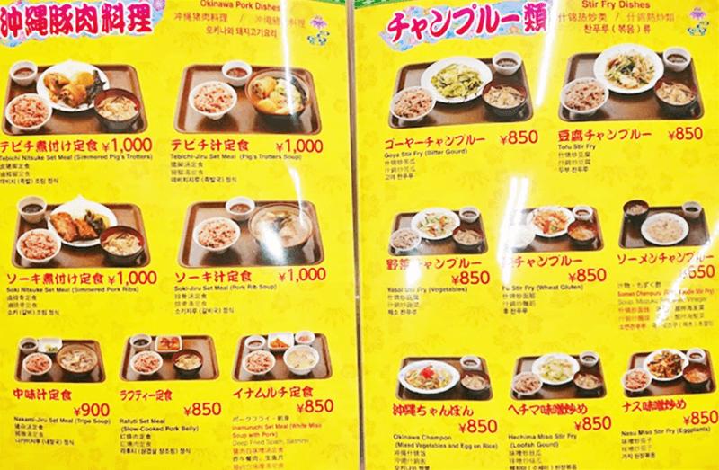 花笠食堂 沖縄豚肉料理、チャンプルーメニュー