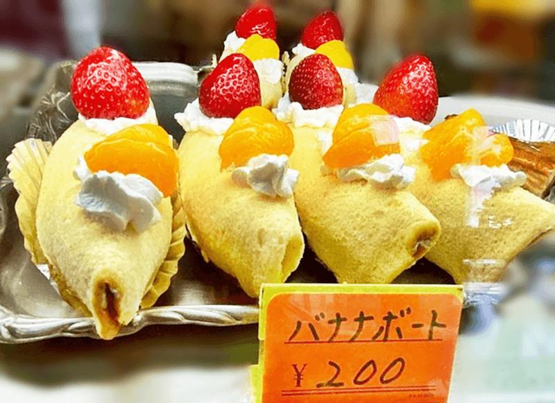 城間和洋菓子店 バナナボート