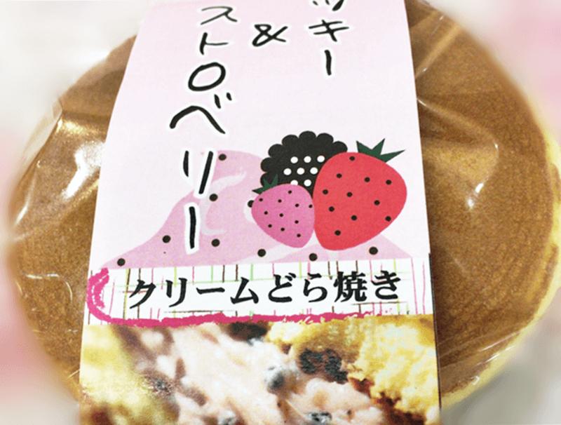 菓子処 花風 クリームどら焼き(クッキー&ストロベリー)