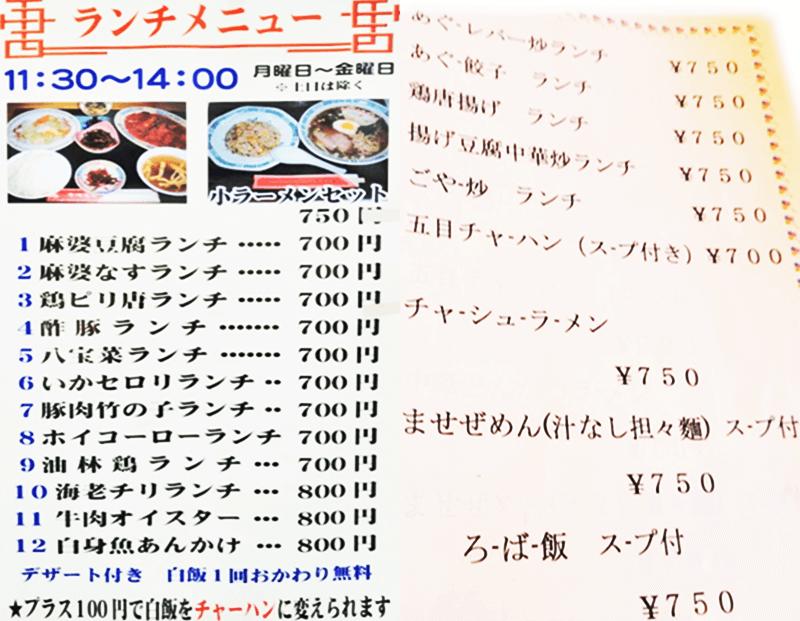 台北飯店 ランチメニュー