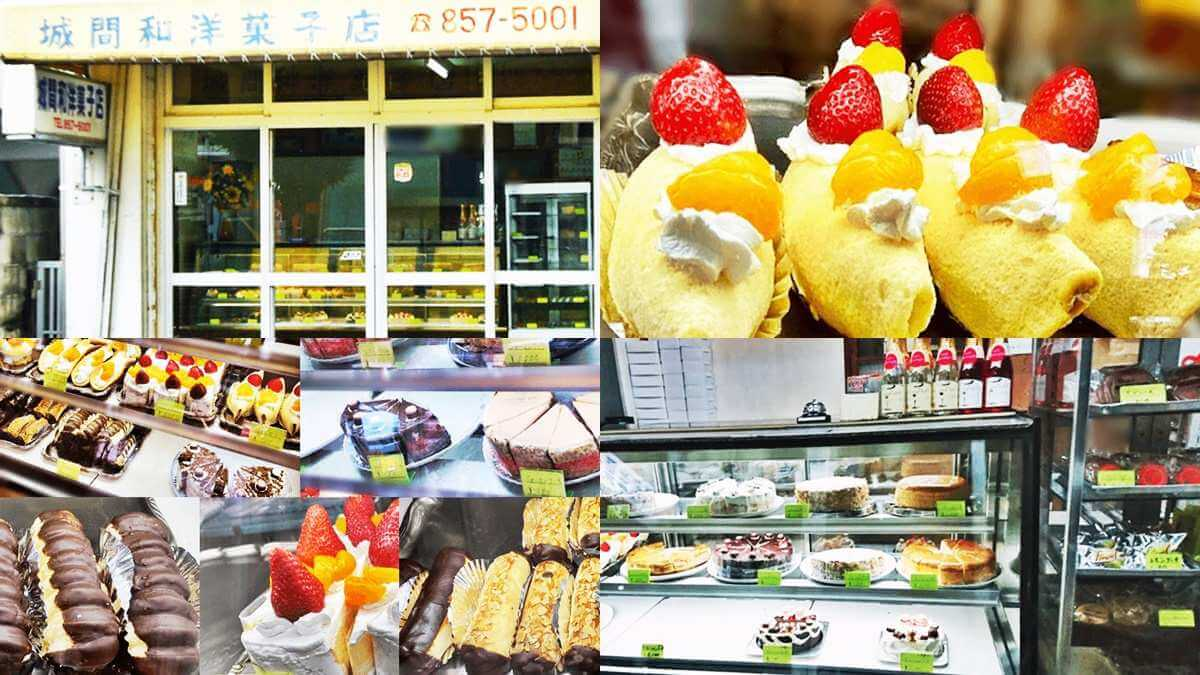 城間和洋菓子店