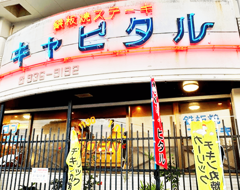 ステーキハウスキャピタル北谷店 外観