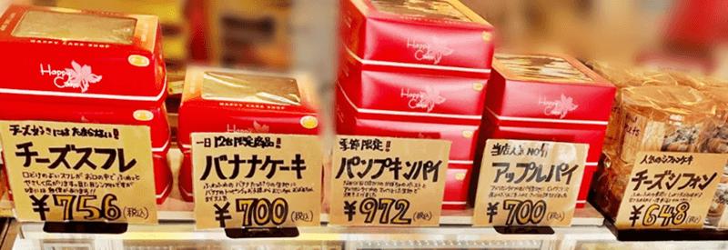 ハッピー洋菓子店 ホールケーキ、パイ