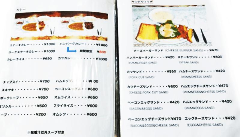 ステーキハウス金松 カレー、サンドイッチメニュー