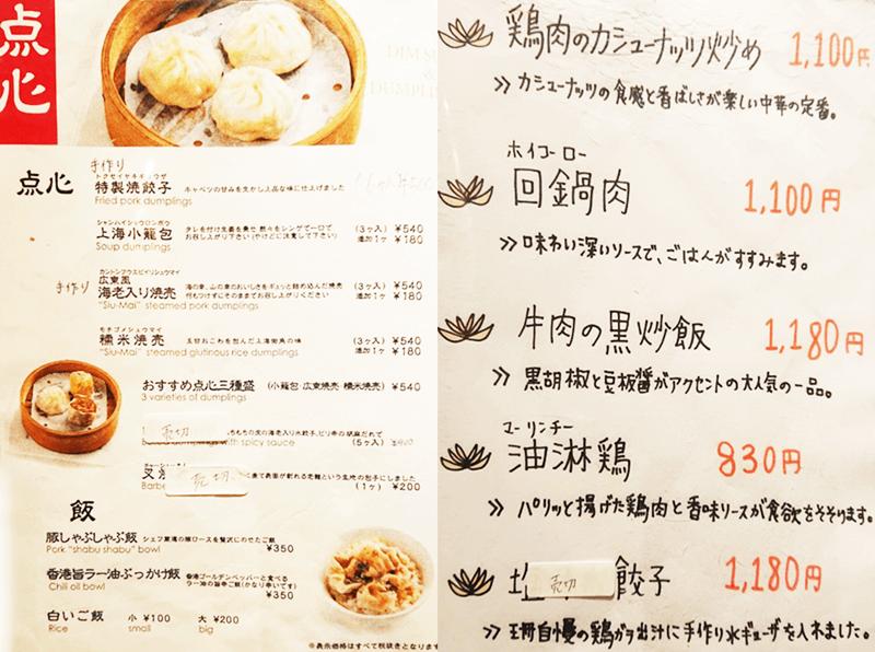 上海ヌードル珊(サン)点心・一品料理メニュー