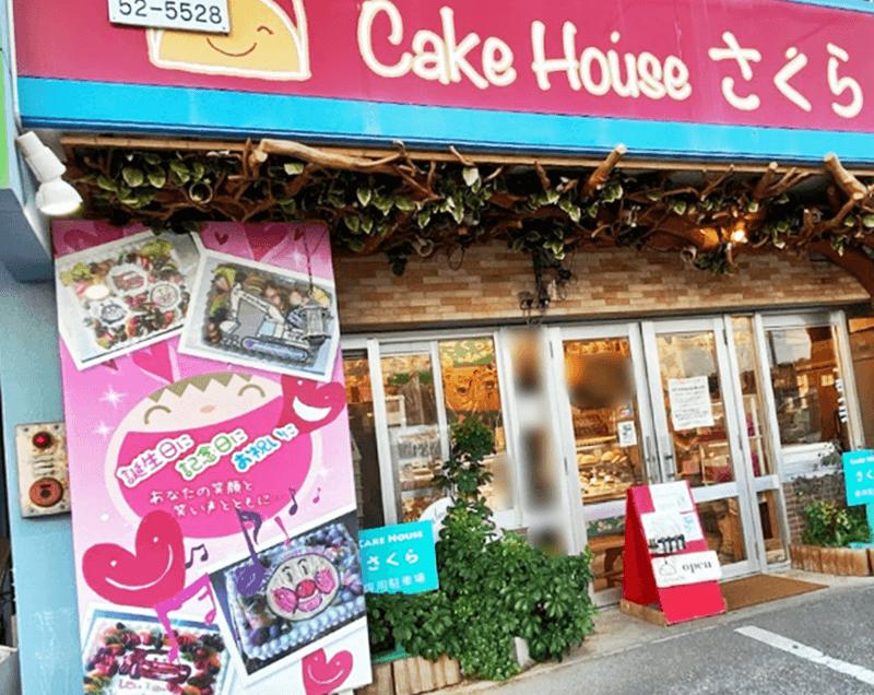 ケーキハウスさくら 外観