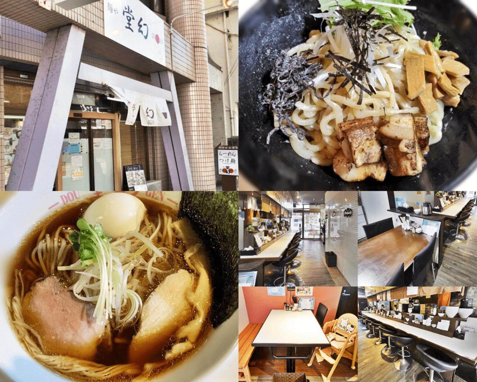 麺や 堂幻