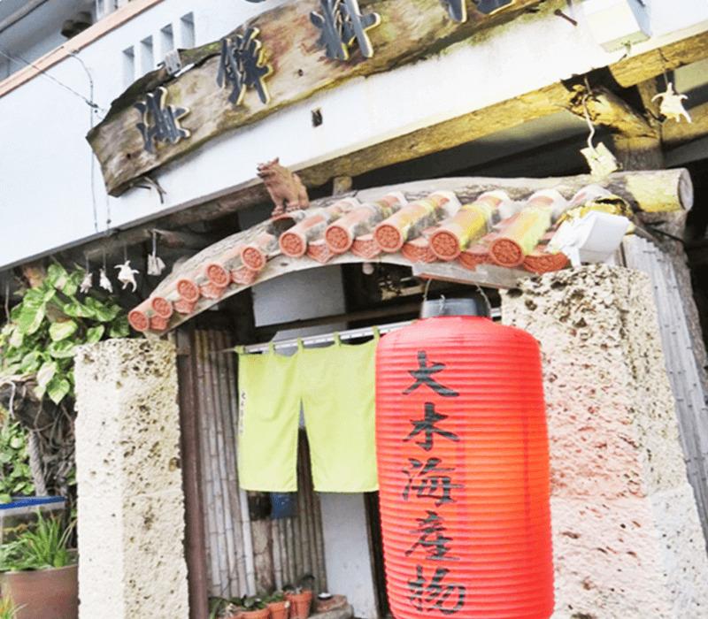 大木海産物レストラン 店頭写真