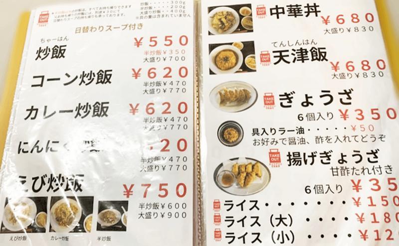 麺作 ご飯物と餃子メニュー