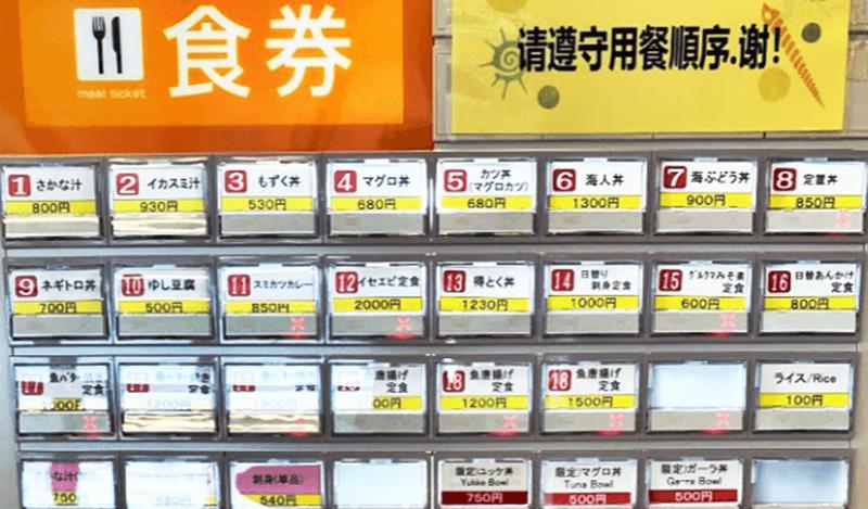 海人食堂 券売機