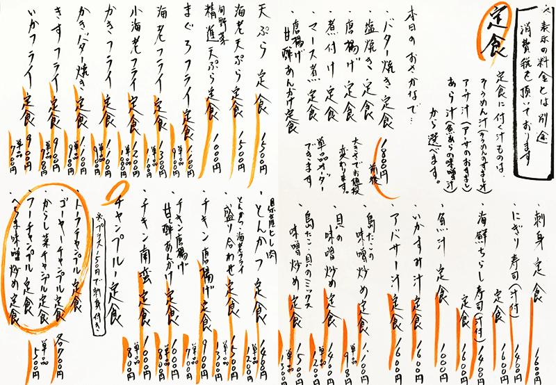 大木海産物レストラン 定食メニュー
