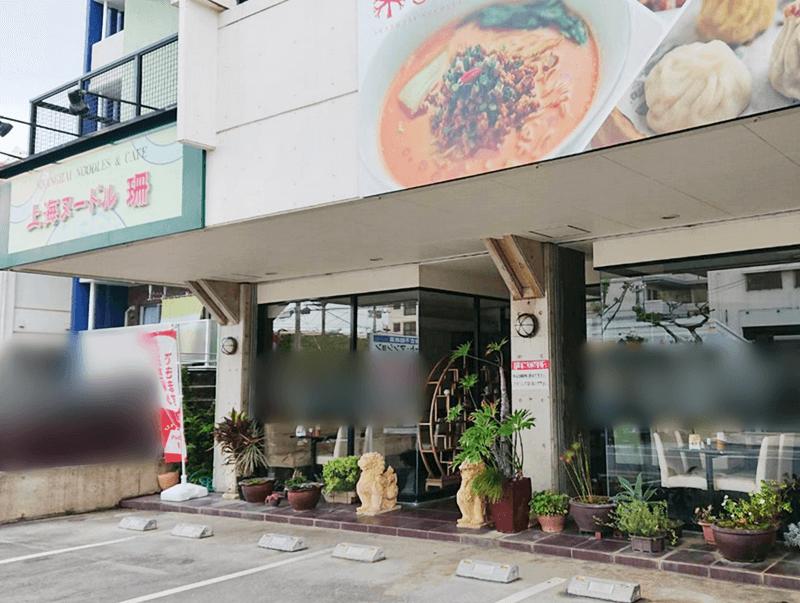 上海ヌードル珊(サン)外観