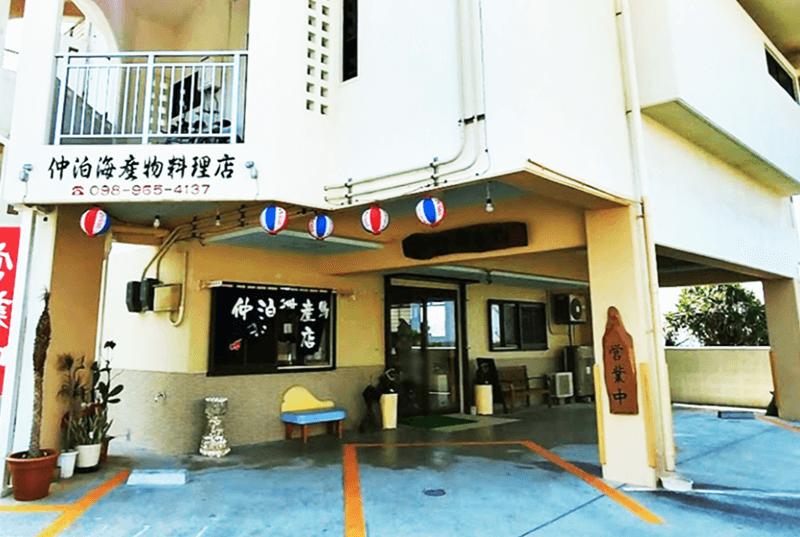 仲泊海産物料理店 店頭写真