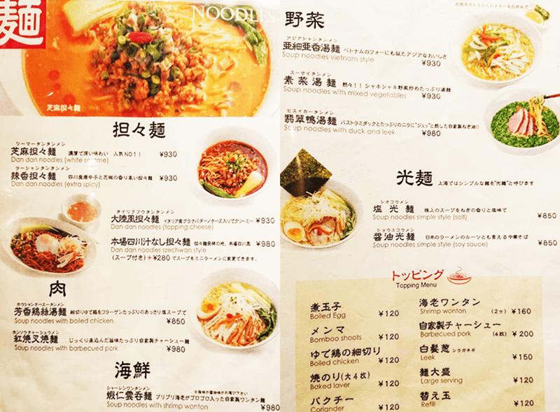 上海ヌードル珊(サン)麺メニュー