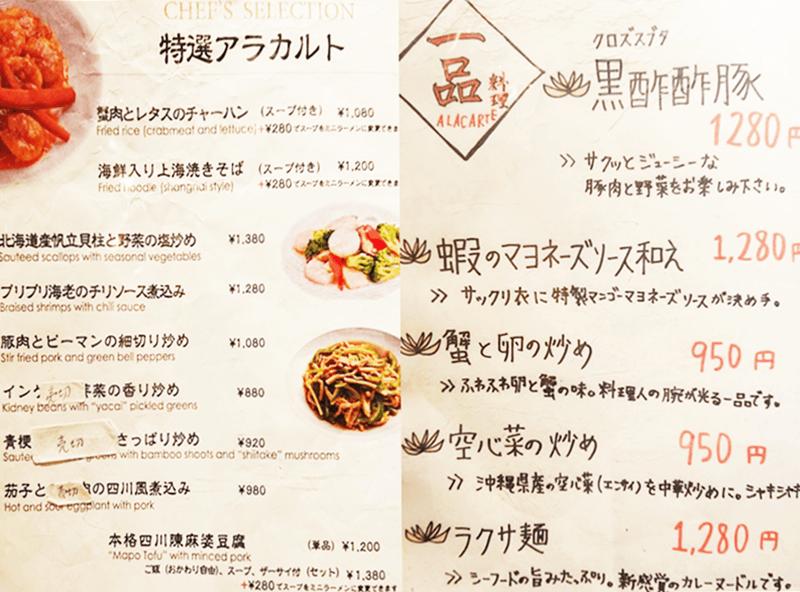 上海ヌードル珊(サン)特選アラカルト・一品料理メニュー