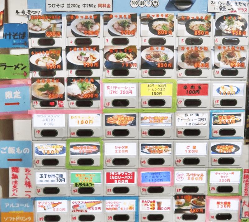 麺や 堂幻 券売機