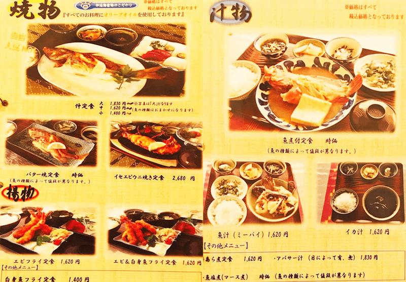 仲泊海産物料理店 焼物、揚物、汁物メニュー