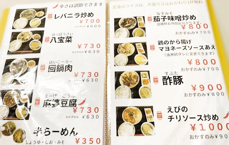 麺作 定食メニュー